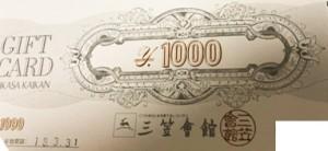 三笠會舘(三笠会館)お食事券ギフトカード 1,000円券