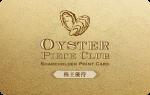 オイスター・ピース・クラブポイントカード 1万ポイント 券