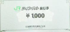 JR北海道ツインクル旅行券 1000円券