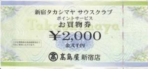 新宿高島屋サウスクラブ ポイントサービス 2000円
