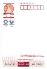 2020年用(令和2年)年賀はがき(年賀状)【東京2020大会[寄附金付]無地普通紙】 額面63円(バラ)[買取単価@49.0]