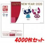 2020年用(令和2年)年賀はがき(年賀状)【東京2020大会[寄附金付]特殊印刷】 額面63円(4000枚セット)