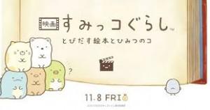 【小人】映画 すみっコぐらし【ムビチケ】