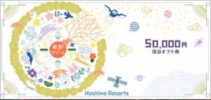 星野リゾート宿泊ギフト券 5万円