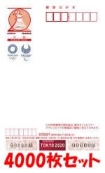 2020年用(令和2年)年賀はがき(年賀状)【東京2020大会[寄附金付]無地普通紙】 額面63円(4000枚セット)