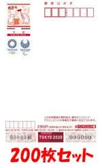 2020年用(令和2年)年賀はがき(年賀状)【東京2020大会[寄附金付]インクジェット紙】 額面63円(100枚セット)