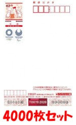2020年用(令和2年)年賀はがき(年賀状)【東京2020大会[寄附金付]インクジェット紙】 額面63円(4000枚セット)