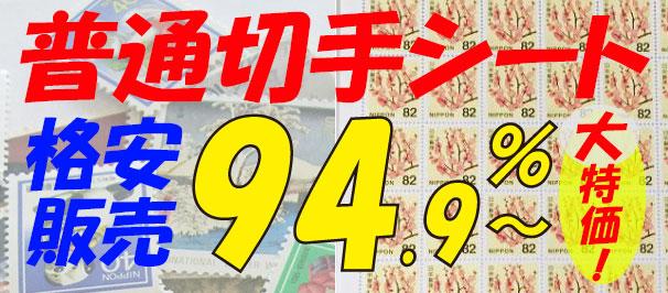 普通切手シート 格安販売 94.9%~