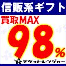 信販系ギフト買取MAX98%