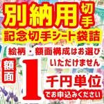 別納用切手(記念シート袋詰)1,000円分