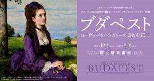 ブダペスト−ヨーロッパとハンガリーの美術400年【国立新美術館】<2019年12月14日(水)〜2020年3月16日(月)>
