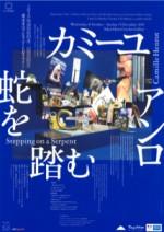 カミーユ・アンロ 蛇を踏む【東京オペラシティアートギャラリー】<2019年10月16日(水)〜2019年12月15日(日)>