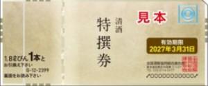 清酒券 2,399円券【新券】(全国酒販協同組合連合会発行の特選券または上選券)