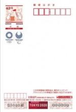 2020年用(令和2年)年賀はがき(年賀状)【東京2020大会[寄附金付]インクジェット紙】 額面63円(バラ)[買取単価@49.0]