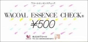 ワコールエッセンスチェック 500円券