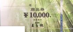 松坂牛よし田 商品券 10,000円券