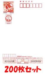 2020年用(令和2年)年賀はがき(年賀状)【東京2020大会[寄附金付]絵入り】 額面63円(100枚セット)