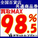 全国百貨店共通商品券 買取MAX98.5%