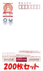2020年用(令和2年)年賀はがき(年賀状)【東京2020大会[寄附金付]無地普通紙】 額面63円(100枚セット)