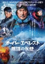 オーバー・エベレスト 陰謀の氷壁【ムビチケ】