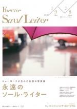 ニューヨークが生んだ伝説の写真家 永遠のソール・ライター【Bunkamura ザ・ミュージアム】<2020年1月9日(木)?2020年3月8日(日)>