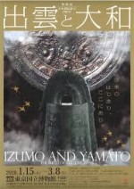 特別展 出雲と大和【東京国立博物館】<2020年1月15日(水)〜2020年3月8日(日)>