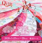 東京国際キルトフェスティバル-布と針と糸の祭典-【東京ドーム】<2020年1月23日(木)〜2020年1月29日(水)>
