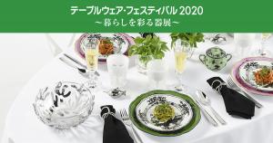 テーブルウェア・フェスティバル〜暮らしを彩る器展〜【東京ドーム】<2020年2月2日(日)〜2020年2月10日(月)>