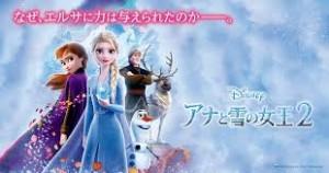 【小人】アナと雪の女王2【ムビチケ】