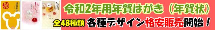 令和2年用年賀はがき(年賀状)全48種類各種デザイン格安販売開始!