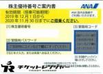 ANA(全日空)株主優待券 <2019年12月1日〜2020年11月30日期限→2021年5月31日期限に延長>イエロー