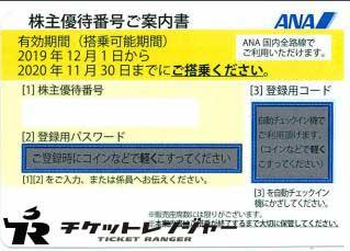 Ana 株主 優待 券 延長 ANA 有効期限延長 ANA・JAL株主優待券即納販売