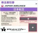 JAL(日本航空)株主優待券 <2019年12月1日〜2020年11月30日期限→2021年5月31日期限に延長>パープル