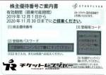 SFJ(スターフライヤー)株主優待券 <2019年12月1日〜2020年11月30日期限>