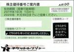 AIR DO(エアドゥ)株主優待券 <2019年10月1日〜2020年9月30日期限>