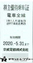 京成電鉄株主乗車証 2020年5月31日期限
