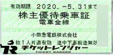 小田急電鉄株主乗車証 2020年5月31日期限