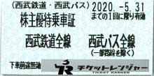 西武鉄道株主乗車証 2020年5月31日期限