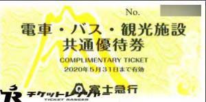 富士急電車・バス・観光施設共通優待券 2020年5月31日期限