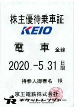 京王電鉄株主優待(定期型)電車全線 2020年5月31日期限