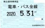 京成電鉄株主優待(定期型)電車・バス全線 2020年5月31日期限