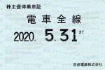 京成電鉄株主優待(定期型)電車全線 2020年5月31日期限