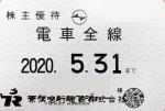 京浜急行(京急)株主優待(定期型)電車全線 2020年5月31日期限
