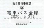 東急電鉄株主優待(定期型)電車・バス全線 2020年5月31日期限