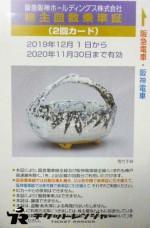 阪急阪神ホールディングス(阪急阪神HD)株主優待乗車証 2回カード 2020年11月30日期限