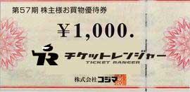 コジマ株主優待券 1000円券