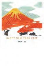 2020年用(令和2年)デザイン印刷済み年賀状(年賀はがき) 額面63円(5枚セット)デザイン15番