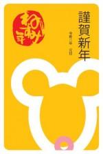 2020年用(令和2年)デザイン印刷済み年賀状(年賀はがき) 額面63円(5枚セット)デザイン30番