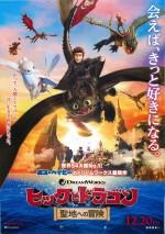 【小人】ヒックとドラゴン 聖地への冒険【ムビチケ】