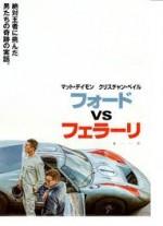 フォードvsフェラーリ【ムビチケ】